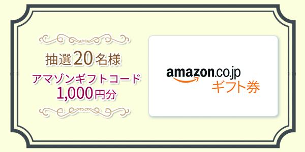 アマゾン商品券
