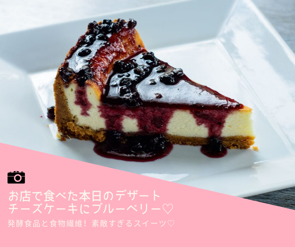 発酵食品,チーズケーキにブルーベリー