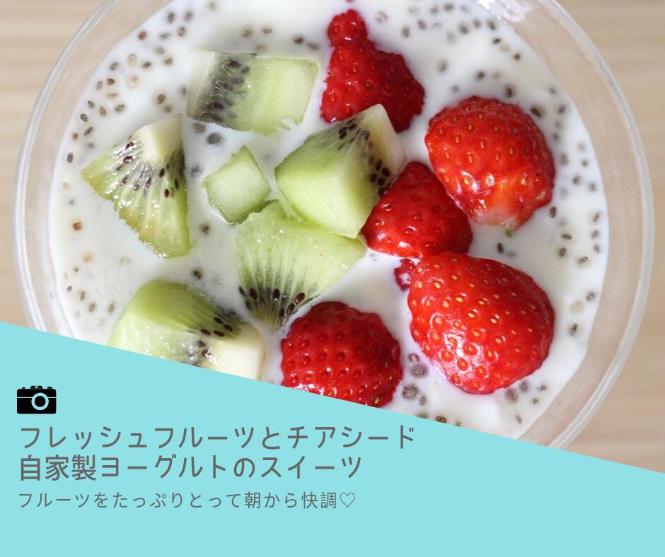 食物繊維,果物,チアシード,ヨーグルト